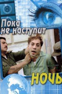 Пока не наступит ночь / Before Night Falls (2000)