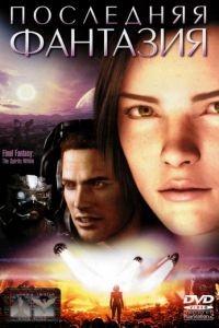 Последняя фантазия / Final Fantasy: The Spirits Within (2001)