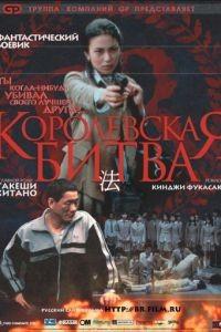 Королевская битва / Batoru rowaiaru (2000)