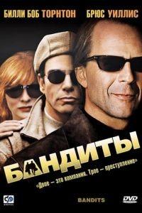 Бандиты / Bandits (2001)