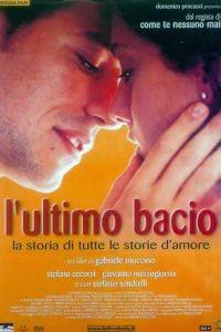 Последний поцелуй / L'ultimo bacio (2001)