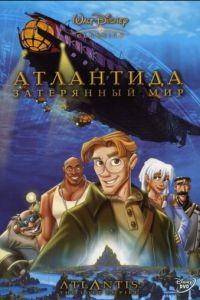 Атлантида: Затерянный мир / Atlantis: The Lost Empire (2001)