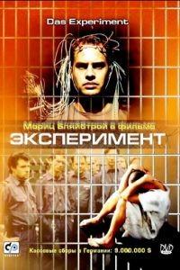 Эксперимент / Das Experiment (2000)