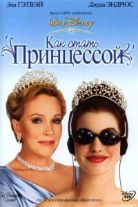 Как стать принцессой / The Princess Diaries (2001)