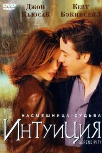 Интуиция / Serendipity (2001)