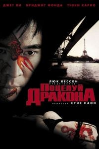 Поцелуй дракона / Kiss of the Dragon (2001)