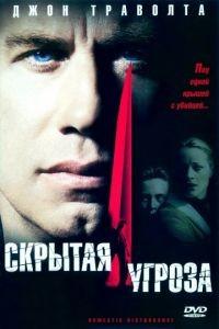 Скрытая угроза / Domestic Disturbance (2001)