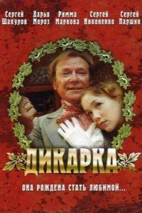 Дикарка (2002)