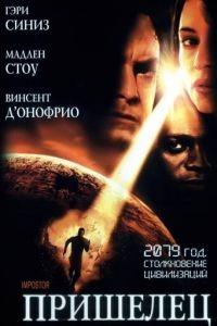 Пришелец / Impostor (2001)