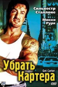 Убрать Картера / Get Carter (2000)