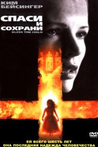 Спаси и сохрани / Bless the Child (2000)