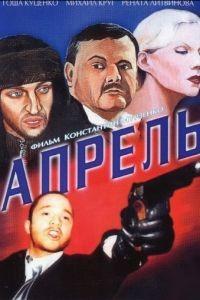 Апрель (2001)
