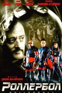 Роллербол / Rollerball (2002)