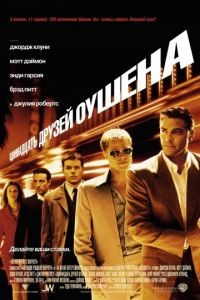Одиннадцать друзей Оушена / Ocean's Eleven (2001)