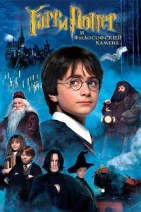 Гарри Поттер и философский камень / Harry Potter and the Sorcerer's Stone (2001)