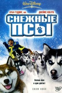 Снежные псы / Snow Dogs (2002)