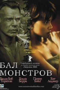 Бал монстров / Monster's Ball (2001)