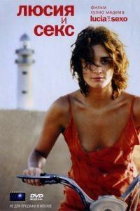 Люсия и секс / Luca y el sexo (2001)