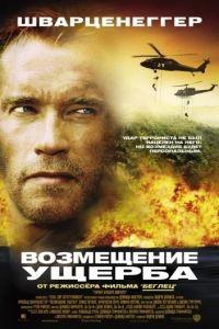 Возмещение ущерба / Collateral Damage (2001)