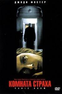 Комната страха / Panic Room (2002)