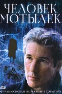 Человек-мотылек / The Mothman Prophecies (2001)