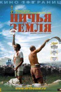 Ничья земля / No Man's Land (2001)