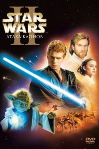 Звёздные войны: Эпизод 2 – Атака клонов / Star Wars: Episode II - Attack of the Clones (2002)