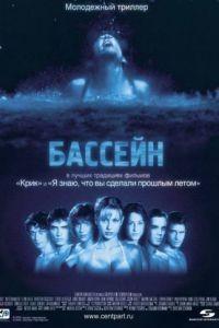 Бассейн / Swimming Pool - Der Tod feiert mit (2001)