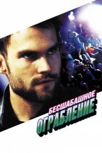 Бесшабашное ограбление / Stark Raving Mad (2002)