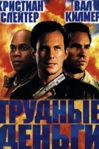 Тяжелые деньги / Hard Cash (2001)