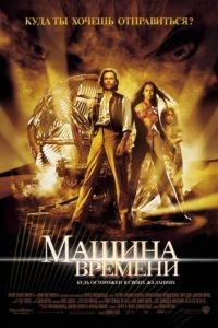 Машина времени / The Time Machine (2002)