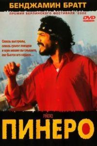 Пинеро / Piero (2001)