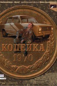 Копейка (2002)