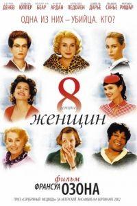 8 женщин / 8 femmes (2001)