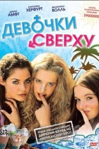 Девочки сверху / Mdchen, Mdchen (2001)