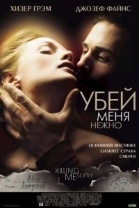 Убей меня нежно / Killing Me Softly (2001)