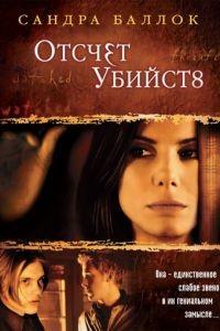 Отсчет убийств / Murder by Numbers (2002)