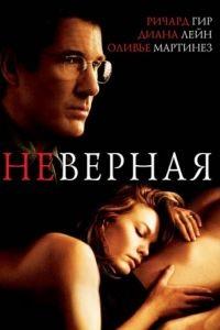Неверная / Unfaithful (2002)