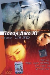 Поезд Джо Ю / Zhou Yu de huo che (2002)