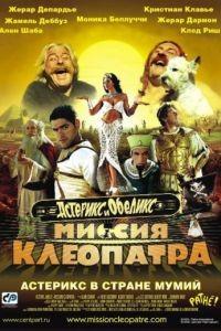 Астерикс и Обеликс: Миссия Клеопатра / Astrix & Oblix: Mission Cloptre (2002)