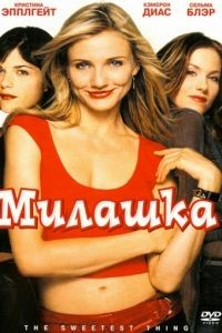Милашка / The Sweetest Thing (2002)
