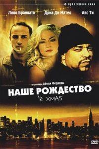 Наше Рождество / 'R Xmas (2001)