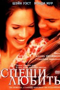 Спеши любить / A Walk to Remember (2002)