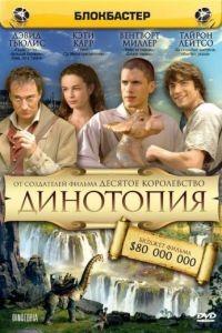 Динотопия 1 сезон 3 серия