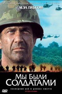 Мы были солдатами / We Were Soldiers (2002)