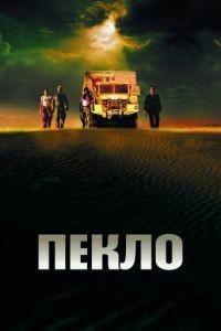 Пекло / Sueurs (2002)