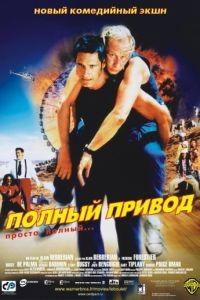 Полный привод / Le Boulet (2002)