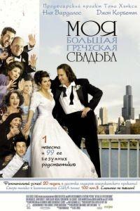 Моя большая греческая свадьба / My Big Fat Greek Wedding (2001)