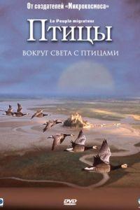 Птицы / Le peuple migrateur (2001)