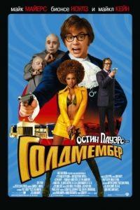 Остин Пауэрс: Голдмембер / Austin Powers in Goldmember (2002)
